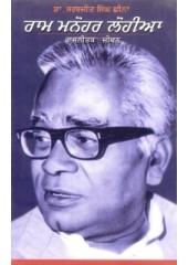 Ram Manohar Lohia Rajnitik Jiwan - Book By Sarbjit Singh Chhina