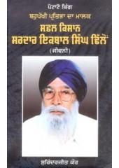 Safal Kisan Sardar Iqbaal Singh Dhillon - Book By Surinderjeet Kaur