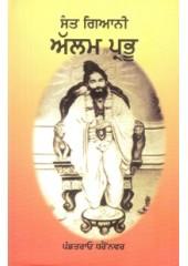 Sant Giani Allam Prabhu - Book By Punditrao C. Dharennavar