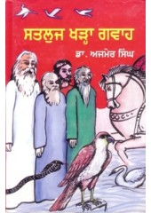 Satluj Khara Gawah - Book By Ajmer Singh