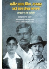 Shaheed Bhagat Singh Rajguru Ate Chander Shekhar Azaad Jeevani Ate Shaheedi - Book By Bhagwandass Mahor And Sadashivrao Malkapurkar
