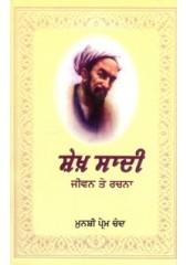 Shekh Sadi Jeevan Te Rachna - Book By Munshi Prem Chand