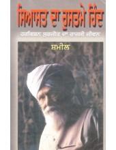 Siasat Da Rustame Hind - Book By Shameel
