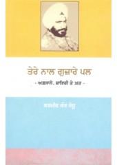 Tere Naal Guzarey Pal - Book By Kashmir Kaur Sandhu