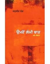 Umro Lami Baat - Book By Raghubir Dhand