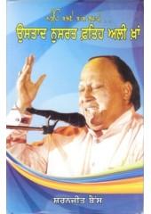 Ustad Nusrat Fateh Ali Khan - Naiyo Labne Lal Gwache - Book By Saranjit Bains