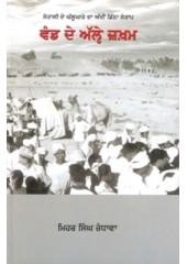 Vand De Alhe Zakham - Santali De Ghalughare Da Akhin Ditha Santaap -  Book By Mehar Singh Randhawa