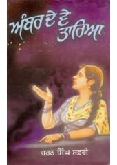 Amber De Ve Taaria - Book By Charan Singh Safri