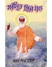 Amrit Bhijae Bol - Book By Charan Singh Safri