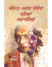 Aurat Mard Sambhandan Dian Kahanian - Book By Jinder
