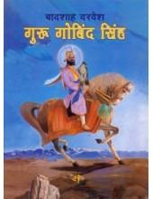 Badshah Darvesh Guru Gobind Singh - Book By Baljit Singh - Hindi