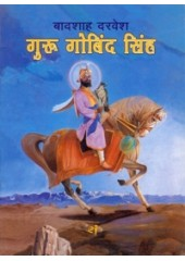 Badshah Darvesh Guru Gobind Singh - Book By Baljit Singh - Hindi