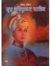 Bala Pritam Guru Harkrishan Sahib (Hindi) - Book By Baljit Singh