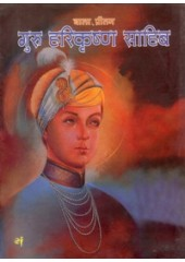Bala Pritam Guru Harkrishan Sahib (Hindi) - Book By Baljit Singh