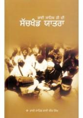 Bhai Sahib Ji Di Sachkhand Yatra - Book By Bhai Vir Singh Ji