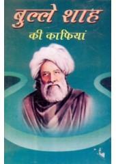 Bulle Shah Ki Kafiyan - Book By Amrik Singh Ganesak
