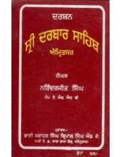 Darshan Shri Darbar Sahib Amritsar - Book By Narinderjeet Singh