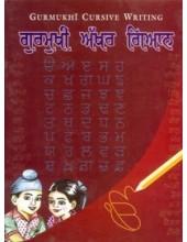 Gurmukhi Cursive Writing