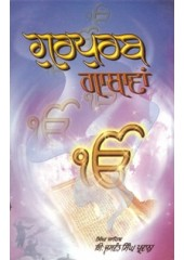 Gurpurb Gathavan - Book By Giani Jaswant Singh Parwana
