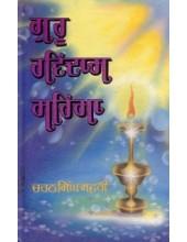 Guru Ravidas Mahima - Book By Charan Singh Safri