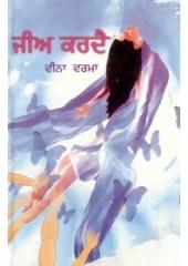 Jee Kardae - Book By Veena Verma
