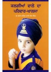 Kalgian Wale Da Pariwar-Khalsa - Book By Bhai Vir Singh Ji