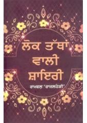 Lok Tathhan Wali Shayri - Book By Ramphal Rajal Heri
