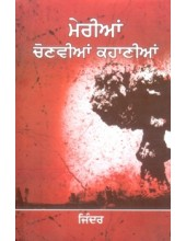 Meriyan Chonvian Kahaniyan - Book By Jinder