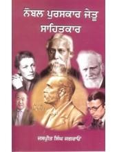 Nobel Laureates In Literature - Book By Jaspreet Singh Jagraon