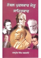 Nobel Laureates In Literature - Book By Jaspreet Singh Jagraon
