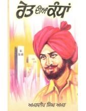 Reit Diyan Kandhan - Amardeep Singh Amar