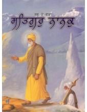 Sabh Te Vadda Satgur Nanak - Book By Baljit Singh