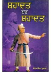 Shahadat Dar Shahadat - Book By Santokh Singh Kular