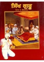 Sikh Guru Sidhant Te Sabhyachar - Book By Baljit Singh
