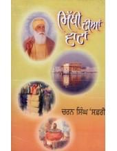 Sikhi Dian Vatan - Book By Charan Singh Safri