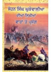 Sohan Singh Ghukaewalia Dian Likhian Varan Te Prasang - Book By Sohan Singh Ghukaewalia