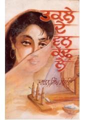 Takkle De Val Kadh Lai - Book By Charan Singh Safri