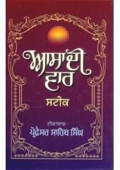 Aasa Di Vaar Steek - Paperback - Book By Prof Sahib Singh