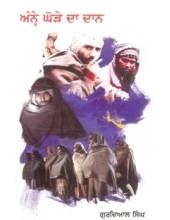 Annhe Ghore Da Dan - Book By Gurdial Singh