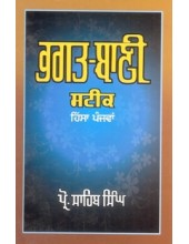 Bhagat Bani Steek (Part 5) - Book By Prof Sahib Singh