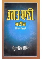 Bhagat Bani Steek (Part 5) - Book By Prof Sahib Singh