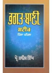 Bhagat Bani Steek (Part First) - Book By Prof Sahib Singh