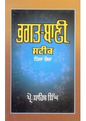 Bhagat Bani Steek (Part Four) - Book By Prof Sahib Singh