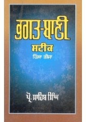 Bhagat Bani Steek (Part Three) - Book By Prof Sahib Singh