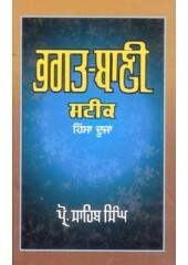 Bhagat Bani Steek (Part Two) - Book By Prof Sahib Singh