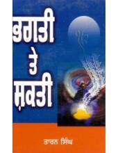 Bhagti Te Shakti - Book By Dr Taran Singh
