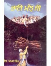Bhai Manjh Ji - Book By Giani Amar Singh