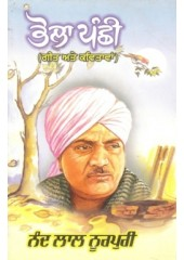 Bhola Panchhi - Book By Nand Lal Nurpuri