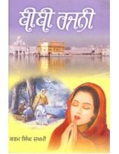 Bibi Rajni - Book By Karam Singh Jakhmi
