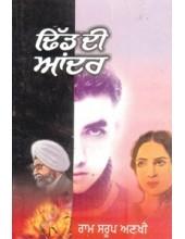 Dhidd Di Aandar - Book By Ram Sarup Ankhi